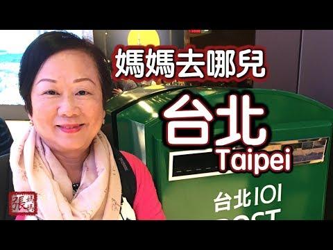 ★【張媽媽去哪兒】 台北之旅 ★ | MamaCheung Taipei Vlog