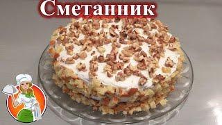 Простой торт сметанник рецепт