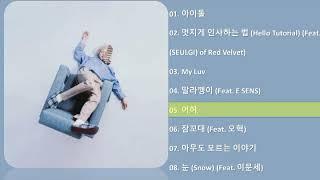 [전곡 듣기 / Full Album] Zion.t (자이언티) – Zzz