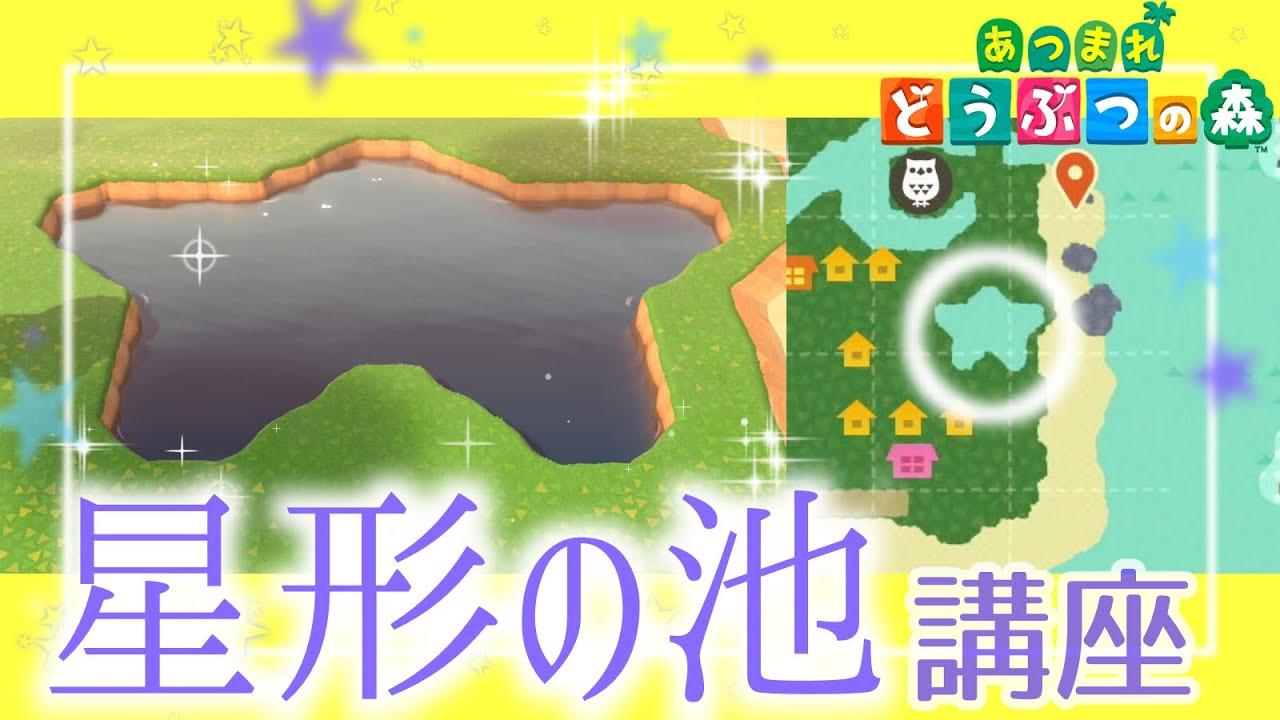 池 作り方 森 あつ