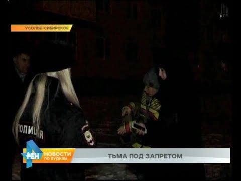 Как подростки соблюдают комендантский час, проверяют в Усолье-Сибирском