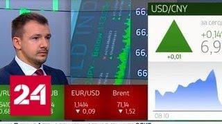 Экономика. Курс дня, 8 ноября 2019 года - Россия 24