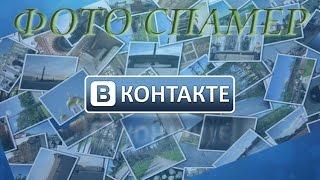 Фото Спамер Вконтакте {ZennoPoster}