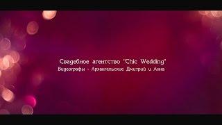 Свадебное агентство   Chic Wedding
