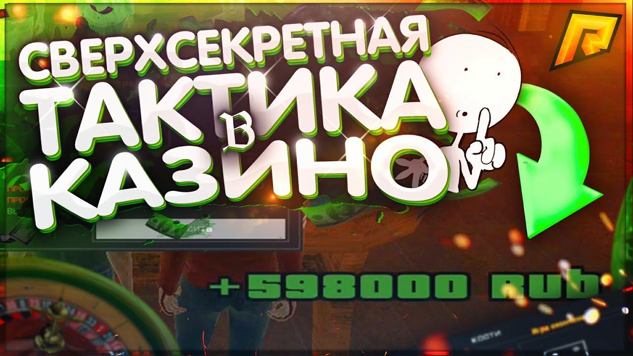 Drp тактика в казино как выиграть в блекджек в казино