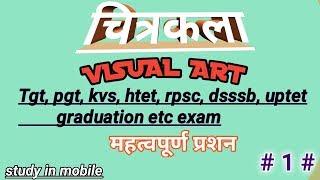 visual art history, tgt,pgt, kvs, dsssb, rpsc, questions # part- 1, चित्रकला