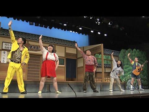 【忍ばず踊ってみた】『手裏剣戦隊ニンニンジャー』吉本新喜劇芸人が踊ってみた