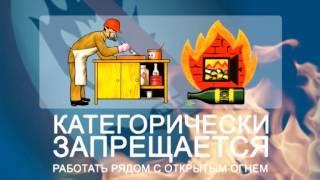 видео Инструкция по охране труда при работе с ядовитыми техническими жидкостями