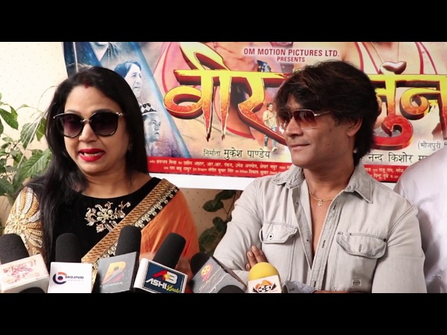 VEER ARJUN Bhojpuri Film Special Screening कलाकारों से ख़ास मुलाक़ात जानिए कैसी होगी फिल्म