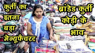 kurti wholesale market delhi, delhi kurti wholesale market designer kurti manufacturer chandni chwok