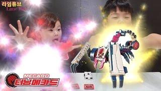 [독꼬리] 터닝메카드 자동차 메카니멀 고 슈팅 배틀 장난감 신제품 손오공 Turning MeCard Toys Unboxing  おもちゃ игрушка 라임튜브