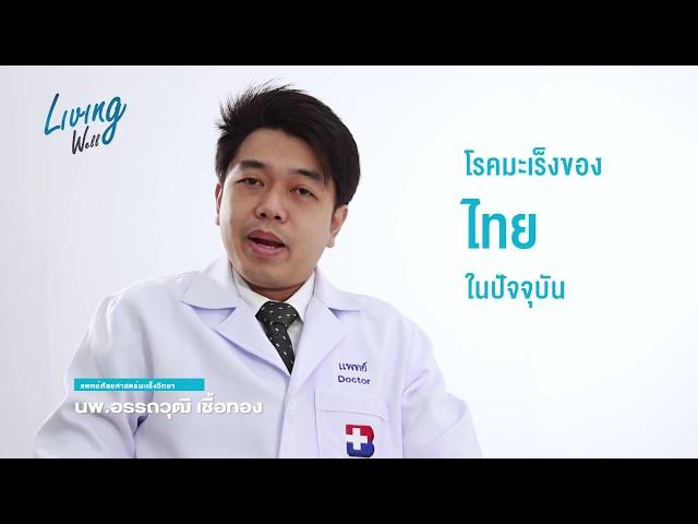 Living Well - 4 กุมภาพันธ์ วันมะเร็งโลก 2561
