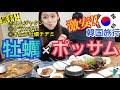 【韓国旅行】超おすすめ!牡蠣とポッサムを一緒に食べるとめっちゃおいしい!まじでうまい【モッパン 】