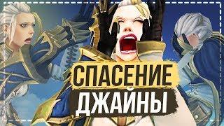 Спасение Джайны (финал) / World of Warcraft BFA