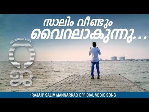 സാലിം വീണ്ടും വൈറലാകുന്നു... Salim mannarkkad new song|RAJA|Muneer Lala|Sani Yas|Shiya|Lulu saff