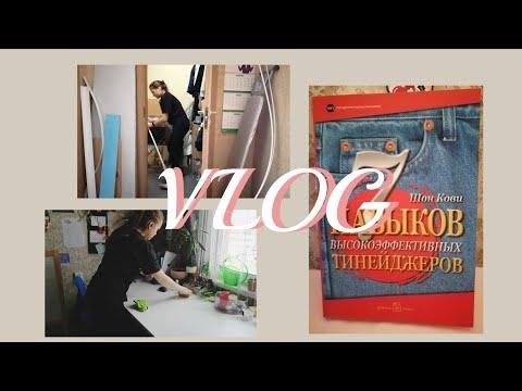 День 1️⃣ // Продуктивная неделя ❗// VLOG