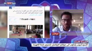 السودان.. أزمة كهرباء تدفع المواطنين الى طرق مبتكرة للإحتجاج