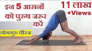 5 आसन जो पुरुष ज़रुर करें   Yoga for Man & Better Marital Relationship in Hindi