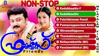 Friends | Malayalam Super Hit Movie Songs | Non Stop Romantic Songs 2017 | Jayaram | Meena
