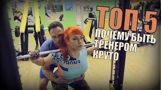 ТОП-5 Почему быть тренером круто!