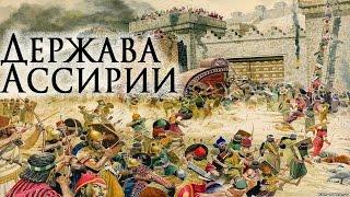 Ассирийская держава. Всеобщая история. 5 класс