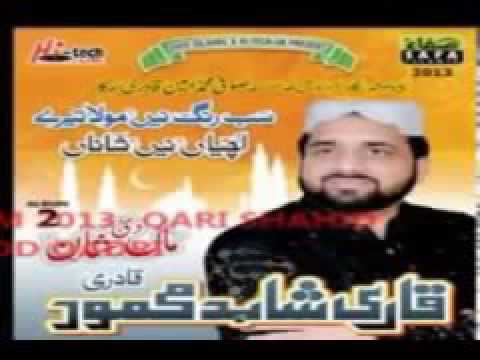 Uchiyan Ne Shanan Sarkar Diyan By Qari Shahid Mehmood 2013 New Ramadan Album 2013   YouTube