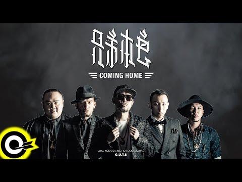 兄弟本色 G.U.T.S【Coming Home】Official...