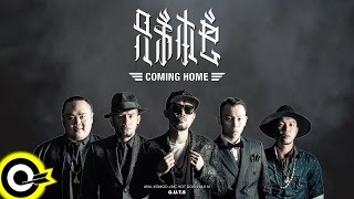 ???? G.U.T.S?Coming Home?Official Audio Video