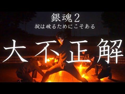 【ヲタ芸】大不正解/back Number(銀魂2主題歌)【JKz&DUFDUF】
