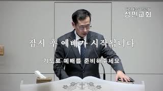 """21.02.17. 하남 성민교회 수요예배 : """"…"""