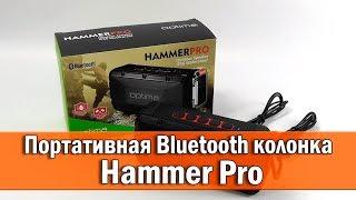 ОБЗОР: Походная Брызгозащитная Bluetooth Колонка Hammer Pro с Карабином IPX6(, 2018-03-10T07:26:32.000Z)