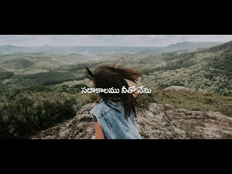 Sadakalamu Nitho Menu Jeevinchedanu Yesayaa ( With Lyricx) .a Super Song