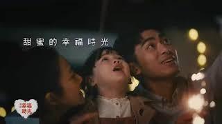 2019 湛然幸福時光房地產 【 爸爸徐愷 小女兒瑢瑢】