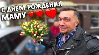 ПОДАРОК МАМЕ ✔ Секта и языческие праздники влог 25.01.2020