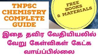 Chemistry Free Premium Guide -  வேதியியல் படிக்கலாம் ஈசியா...