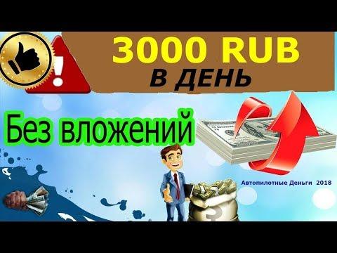 Видео Реальный заработок в интернете от 1000 рублей в день без вложений
