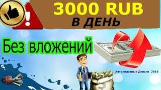 Как заработать от 3000 до 8000 тысяч рублей в день. От Слов к Делу