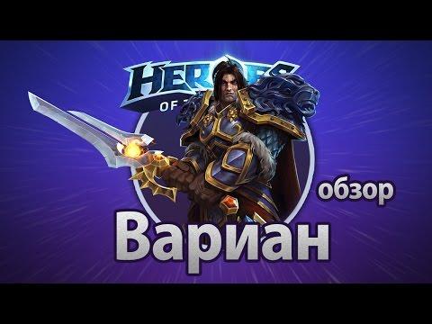 видео: heroes of the storm — Вариан (обзор)