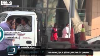 مصر العربية | لحظة وصول بعثة الاهلى للقاهرة بعد الفوز عل الترجي بالكونفيدرالية