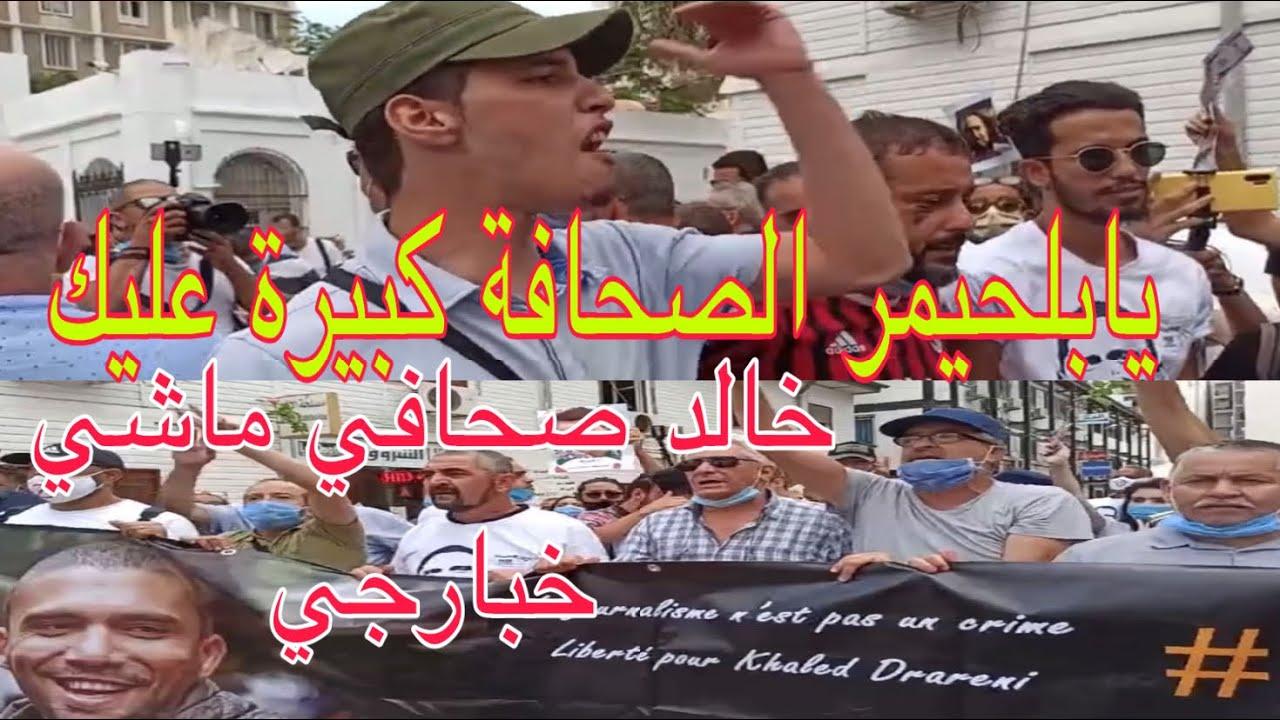 #الطلبة_الأحرار وبوشاشي في وقفة اخرى من امام دار الصحافة لمساندة #خالد_درارني