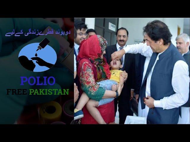 Lets Make Polio Free Pakistan | Child Health Pakistan | Role of Parents | ctvn Anti Polio message