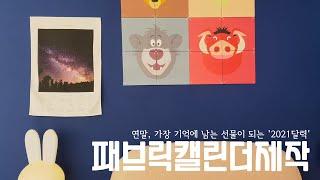 [디자인유니] 연말, …