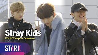 스트레이 키즈 출국, 따뜻한 햇살 같은 미소 뿜뿜 (Stray Kids, ICN INT