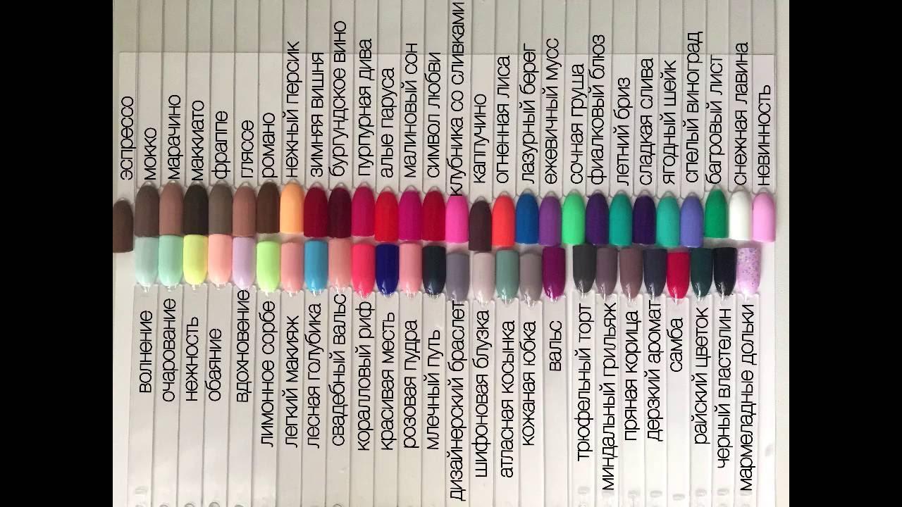 выкраска гель -лаков от Vogue nails часть 1 (25 цветов) - YouTube