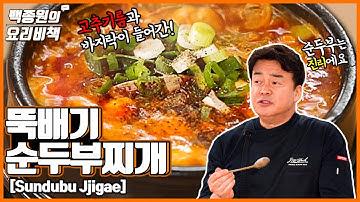 밖에서 사먹는 순두부찌개 맛을 집에서!! Sundubu Jjigae!, No Need to Make a Sauce Separately!