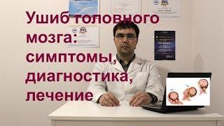 ушиб головного мозга: степени тяжести, симптомы, диагностика, лечение