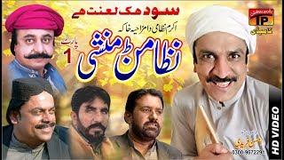Nizamanr Monshi Part 1 | Akram Nizami | TP Comedy
