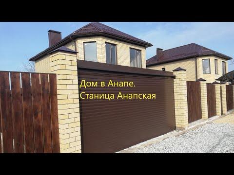 Дом в Анапе (Коттедж в станице Анапской)