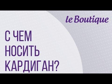 С чем носить кардиган? + give away на Leboutique (Лебутик)!