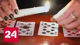 Колдуны, маги и астрологи выстраиваются в очередь за сертификатом Росстандарта - Россия 24